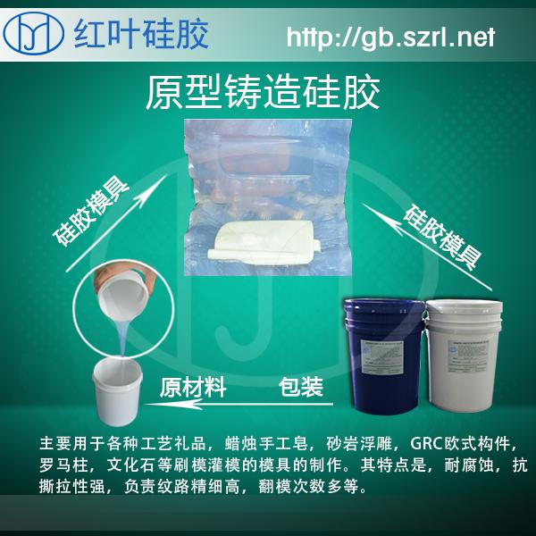 供应环保半透明硅胶