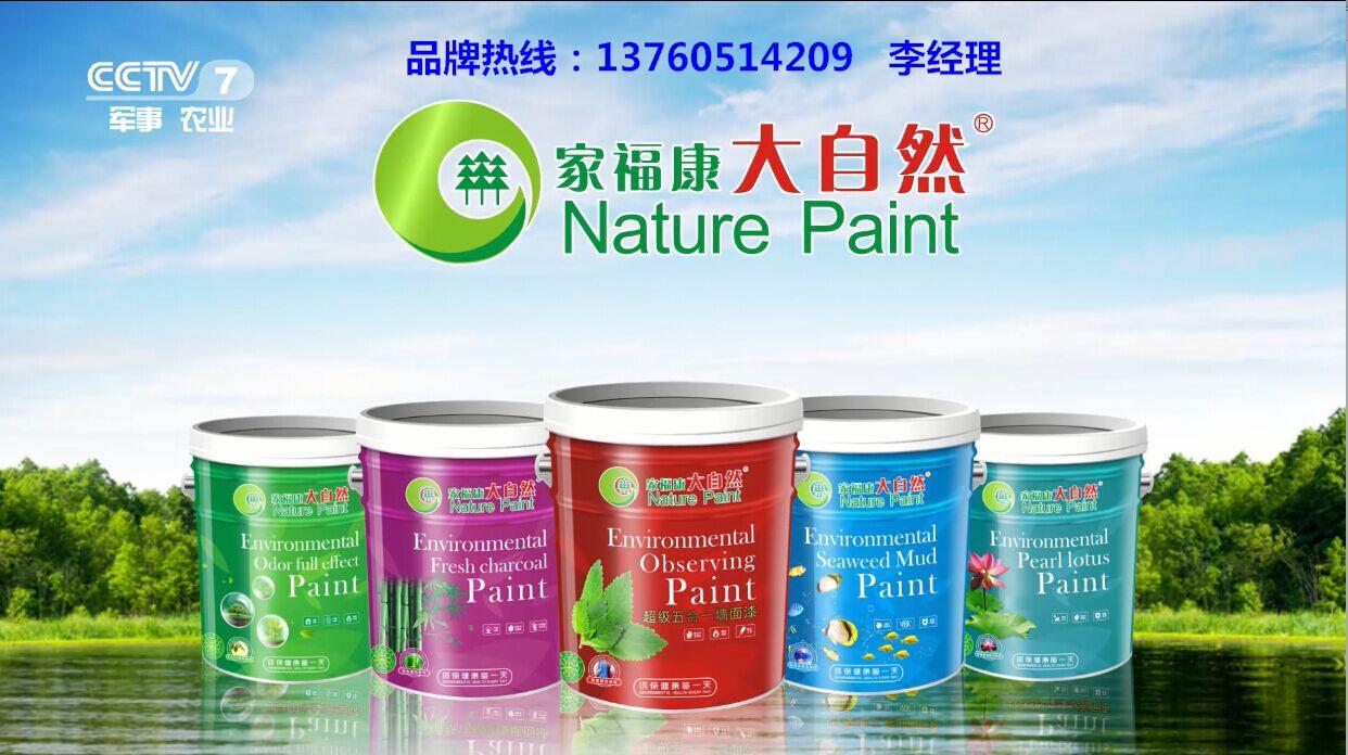 大自然油漆 品牌油漆 涂料代理大自然油漆