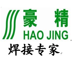 广州豪精机械设备有限公司