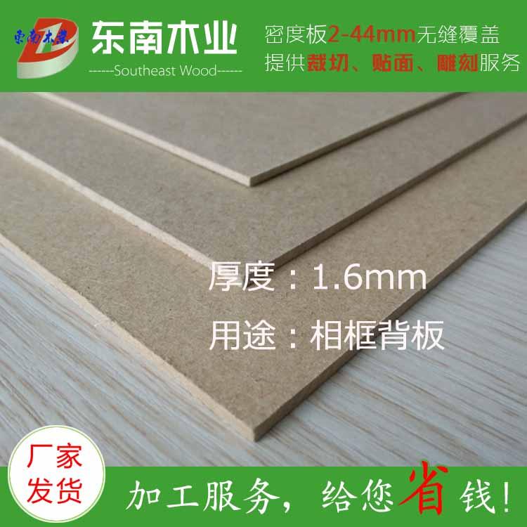供应1.6mm 超薄密度板 相框背板 提供裁切