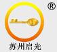 苏州启光工业设备有限公司