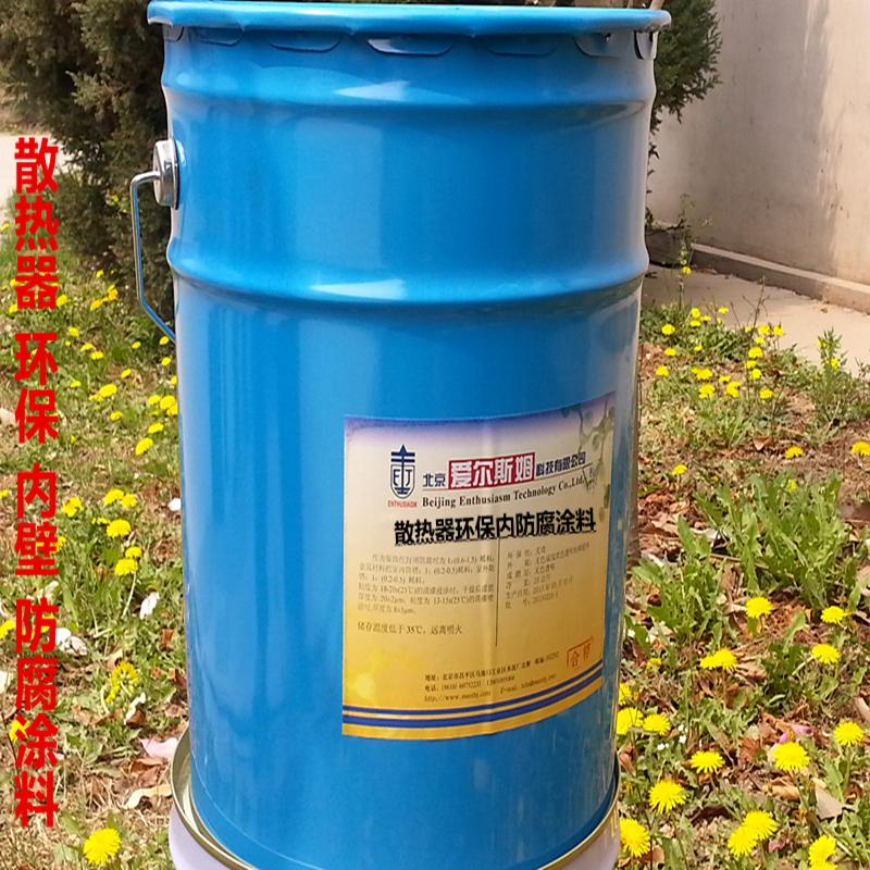 供应底面合一散热器环保内壁耐酸碱防腐涂料