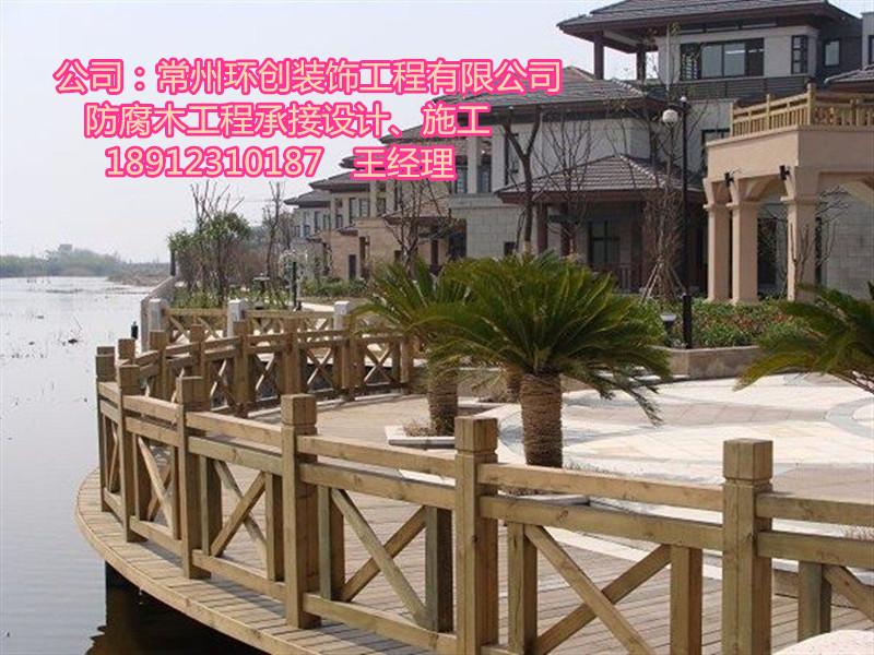 【无锡防腐木护栏】图片