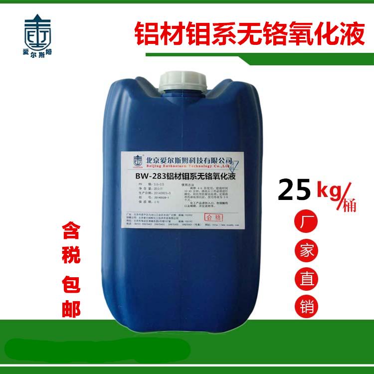 供应铝材钼系无铬氧化液