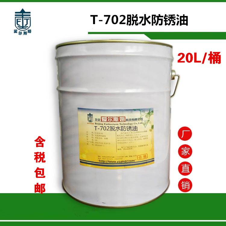 供应防锈两年的脱水防锈油