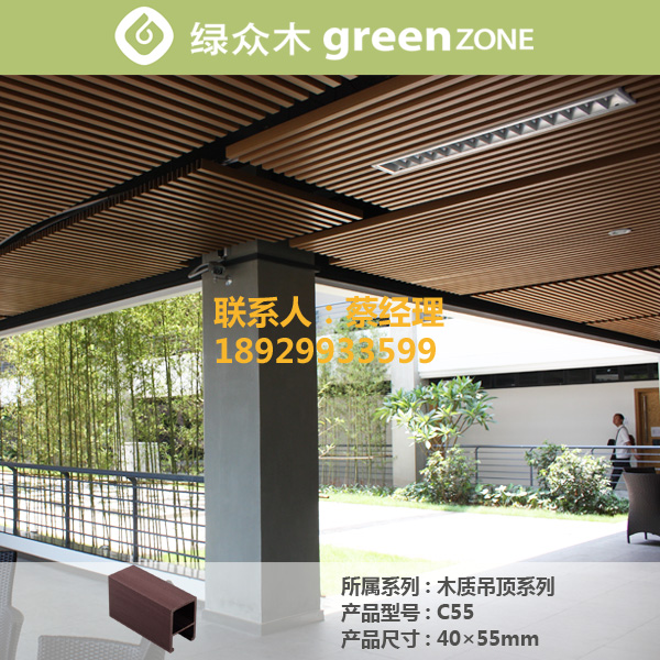 供应知名品牌绿众木塑吊顶