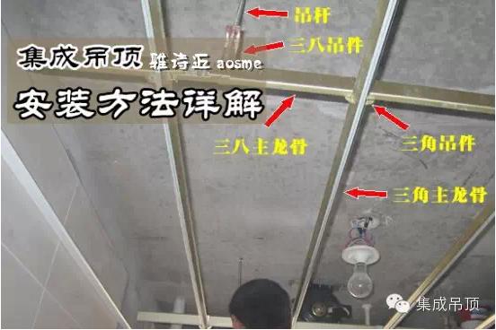 集成吊顶材料如今是现代家庭之中卫生间与厨房吊顶的主流,对于集成吊顶材料则需根据装修需求量身订制才行,其了解集成吊顶材料安装方法是很了必要的,今天小编就带一块来了解一下集成吊顶安装方法。  步骤一:集成吊顶材料的准备     通常情况下,在选择铝扣板天花时,其尺寸为300mm300mm、300mm450mm、600mm600mm的,有利于安装新的电器模块。当然其龙骨材料可选择镀锌钢板制造的轻钢龙骨、三角吊件与三角龙骨、修边条等等。      温馨提示:目前高端与国外品牌商品其硬度较大、质量优质,