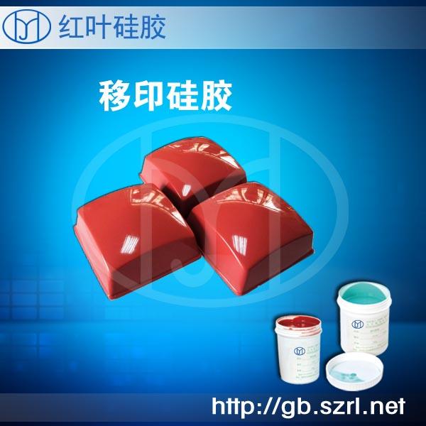 移印软胶浆红色胶浆