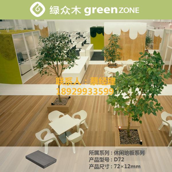供应佛山绿众生态木地板
