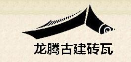 邯郸龙腾古建砖瓦厂