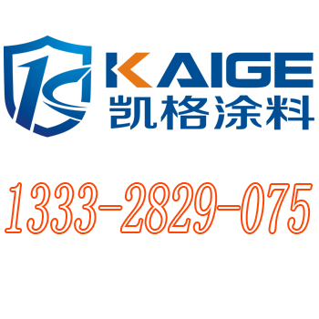 广州凯格涂料有限公司