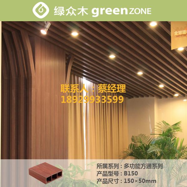 供应绿众生态木方通