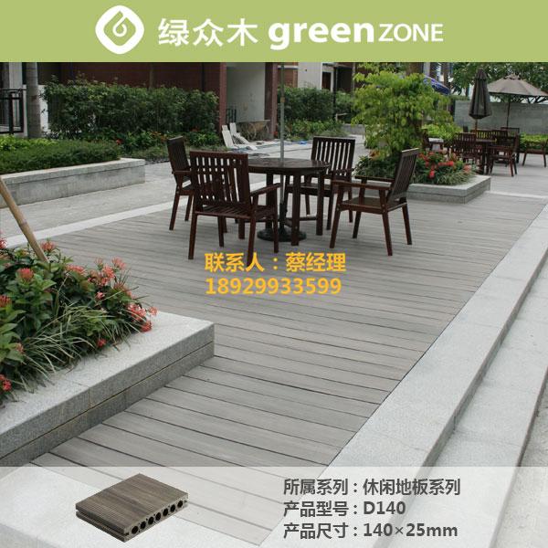 供应中式现代清新高雅户外阳台塑木地板