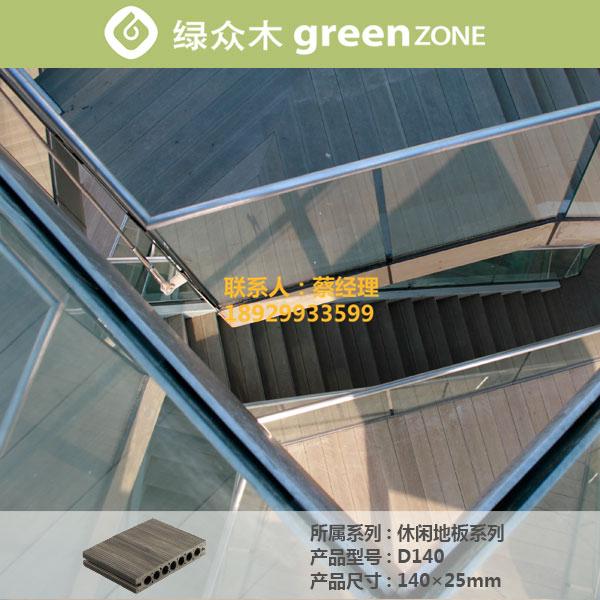 民宅清水平台地板耐候性地板