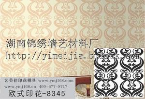 供应液态壁纸印花模具 湖南印花模具厂家