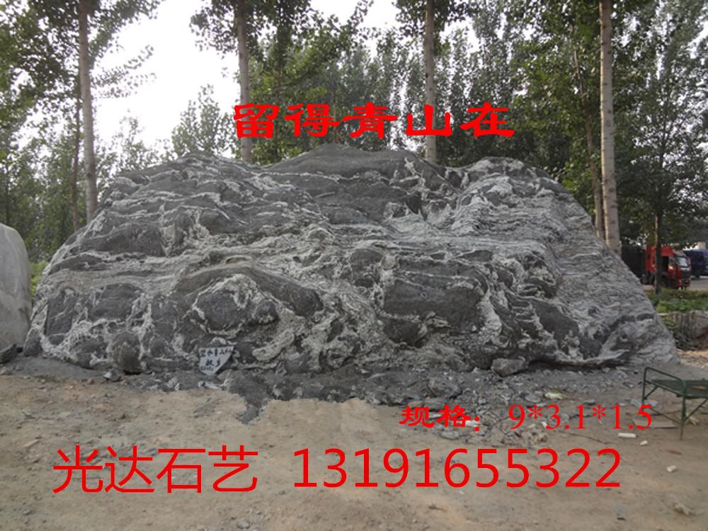 供应景观石、园林石奇石、刻字石、景观石