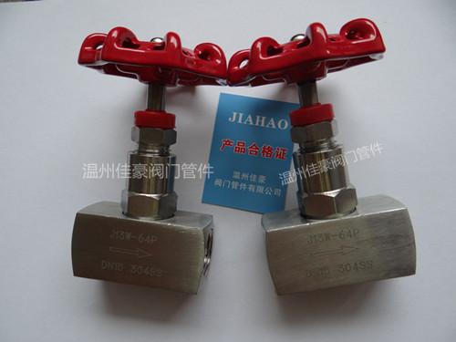 J13W-160P/64P/32P/25P/16P针阀