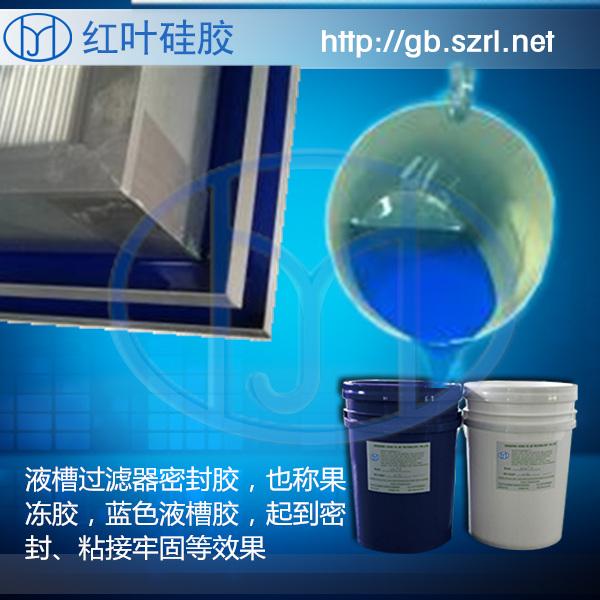 供应净化空调液槽密封硅胶