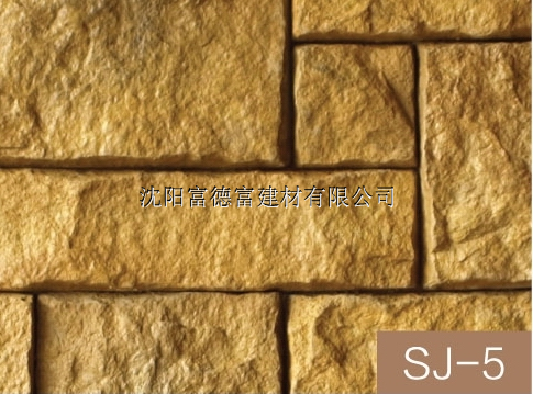 文化石Man-made cultural stone 砂岩矩石