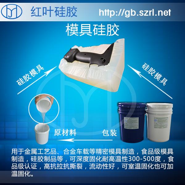 供应透明的食品级模具专用硅胶 模具硅橡胶