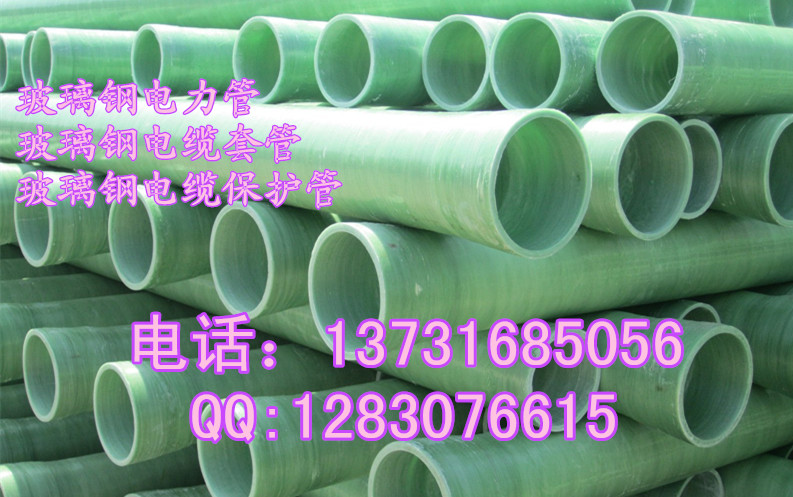供应吉林长春市玻璃钢管生产厂家