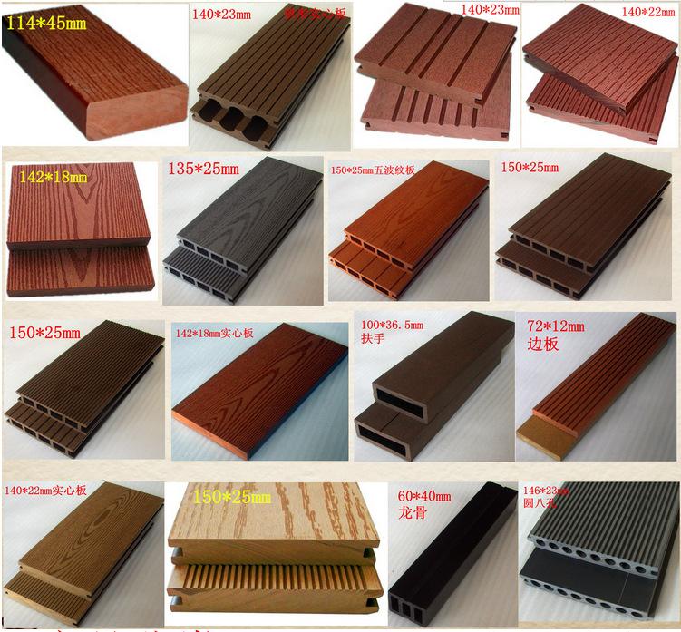 直销各种规格木塑地板材料 商家主营
