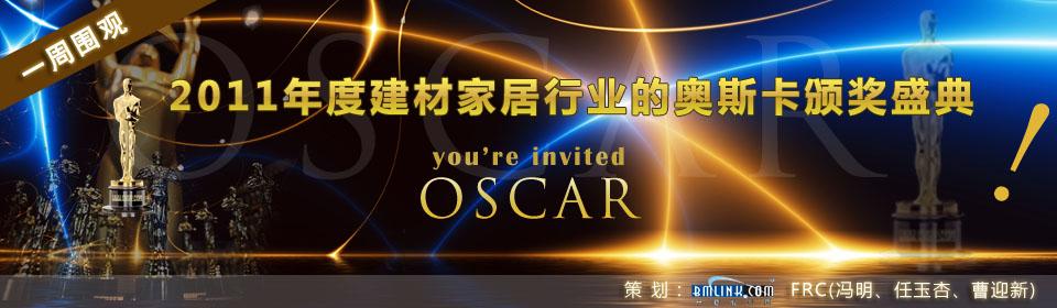 2011年度建材家居行业的奥斯卡颁奖盛典