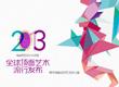 宁波君澜-全球顶面艺术流行发布