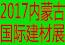 2017第五届内蒙古国际建筑节能及新型建材展览会