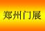 第六届中国郑州国际门业展览会