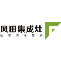 中山风田集成厨卫电器有限公司