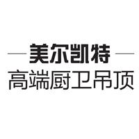 浙江美尔凯特集成吊顶有限公司