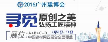 2016广州建博会