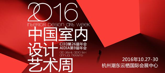 中国室内设计周