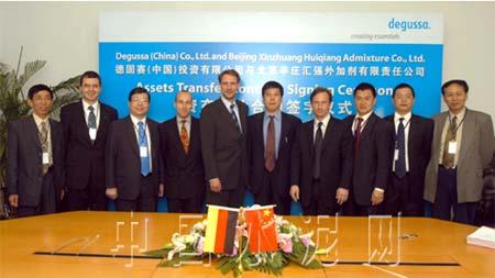 德固赛收购北京汇强水泥外添加剂公司