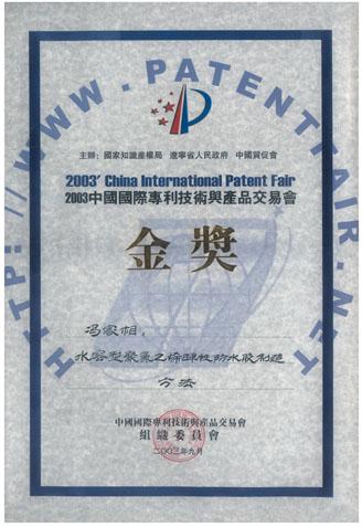 中國國際專利技術與產品交易會頒發本防水膠制造方法金獎