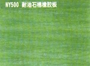 NY250 耐油石棉橡膠板