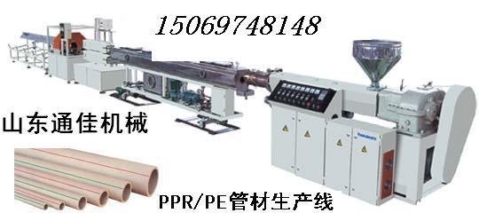 山东通佳机械有限公司设计制造PP-R管生产线