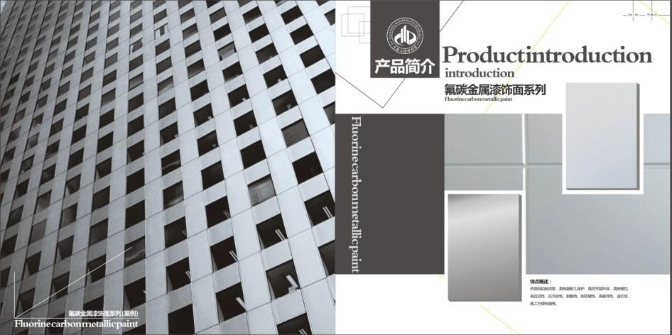 天地大产品--氟碳金属漆饰面系列