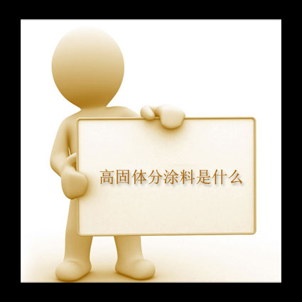 高固体分涂料的定义特性及施工优点