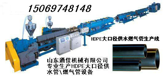 HDPE管材生产线 塑料管材设备
