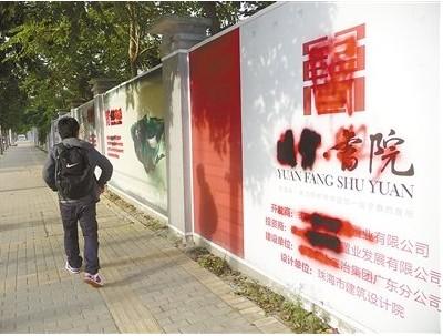 远方书院工地围墙广告被恶意喷涂 楼盘开发商已报案