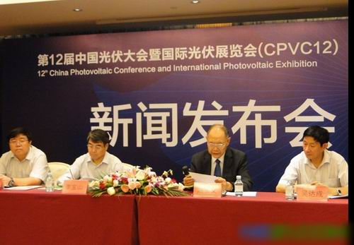 2012CPVC北京光伏大会新闻发布会召开,两岸光伏界合作加速