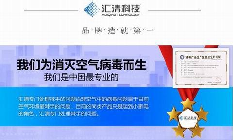 驚爆價+多重好禮 匯清空氣凈化消毒機雙11京東震撼首發