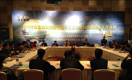 建筑机械管理与租赁相关协会秘书长工作会在徐州召开