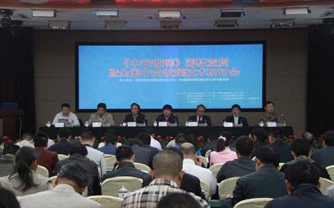 全国中空玻璃生产技术研讨会在北戴河举行