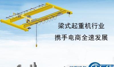 门式起重机企业销售压力大 拓展电商业务初显成效