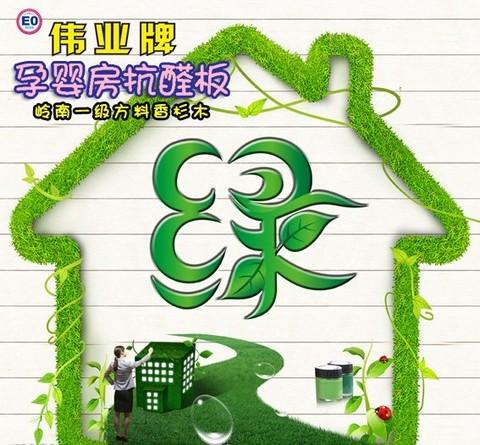 2013年装饰板材胶合板(多层板)中国十大品牌