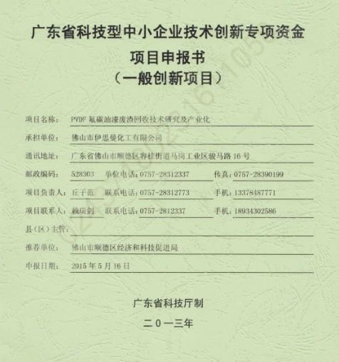 """伊思曼漆荣获 """"PVDF氟碳油漆废渣回收技术专利"""""""
