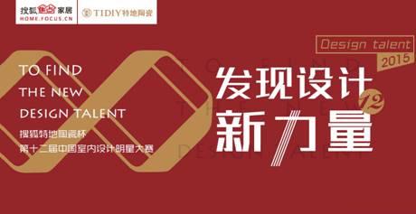 特地陶瓷12月5日与您相约广州设计周